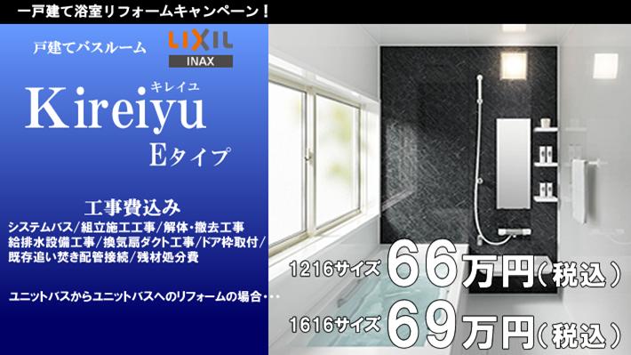 浴室お風呂 ユニットバスのリフォーム|LIXILユニットバスキャンペーン