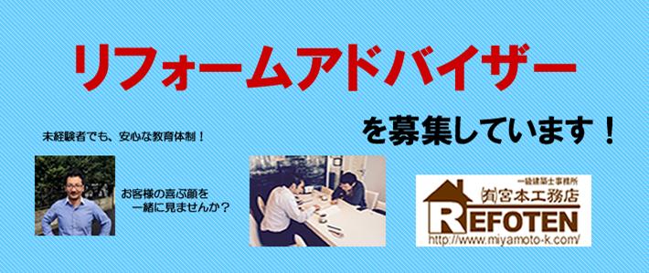 【スタッフ募集】リフォームアドバイザー・住宅アドバイサー募集中