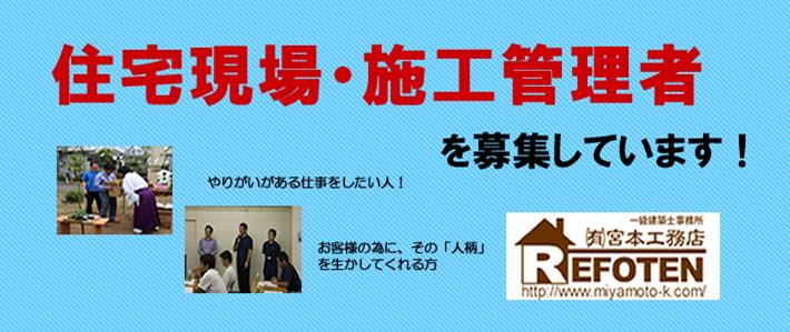 【スタッフ募集】住宅現場・施工管理者募集中