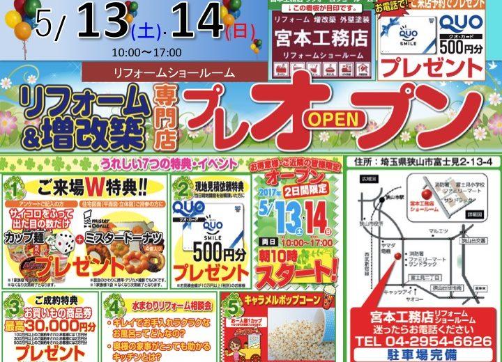 リフォームショールーム狭山店プレオープン!