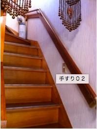 狭山 階段手すりリフォーム