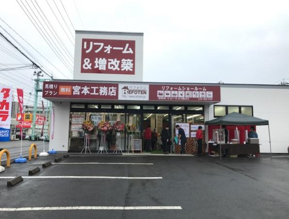 狭山市リフォームショールーム グランドオープン!!