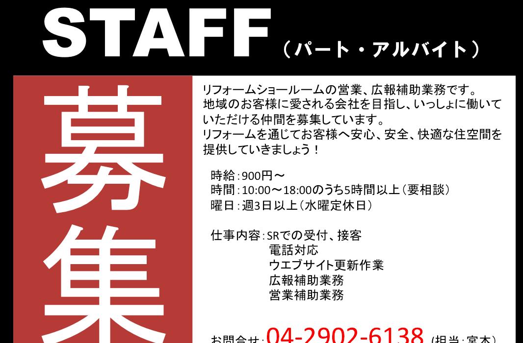 ショールームスタッフ募集(パート・アルバイト)