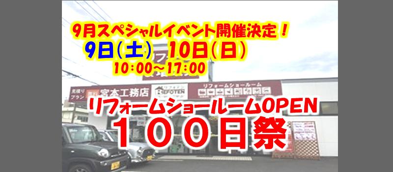 リフォームSR狭山店 オープン100日祭
