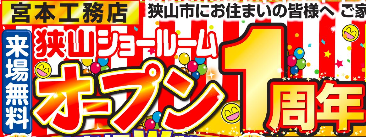 5月12・13日ショールーム OPEN1周年感謝祭!