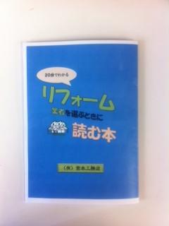 リフォーム小冊子 初版発行!