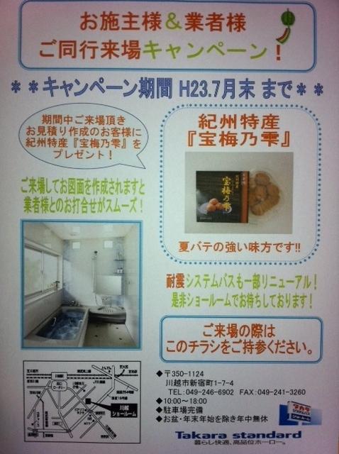 タカラ・川越ショールームより【ご同行来場キャンペーン】